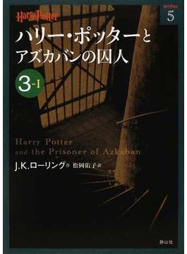 ハリー・ポッターとアズカバンの囚人 3-1(静山社文庫)