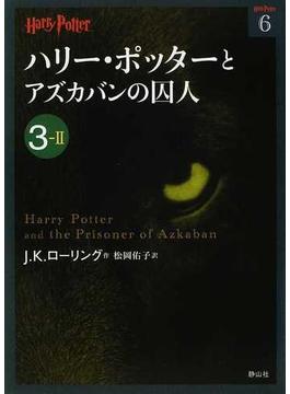 ハリー・ポッターとアズカバンの囚人 3-2(静山社文庫)