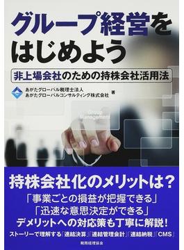 グループ経営をはじめよう 非上場会社のための持株会社活用法