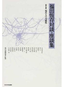 福田恆存対談・座談集 第7巻 現代人の可能性