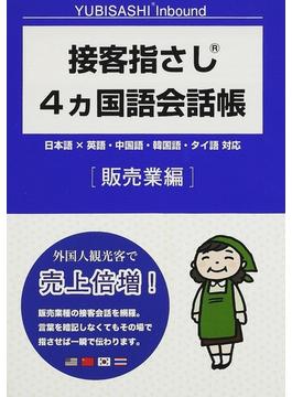接客指さし4カ国語会話帳 日本語×英語・中国語・韓国語・タイ語対応 販売業編