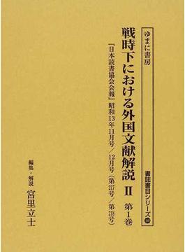 戦時下における外国文献解説 復刻 2第1巻 『日本読書協会会報』昭和13年11月号/12月号(第217号/第218号)
