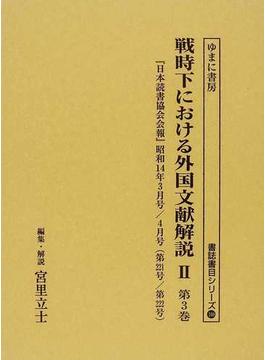 戦時下における外国文献解説 復刻 2第3巻 『日本読書協会会報』昭和14年3月号/4月号(第221号/第222号)
