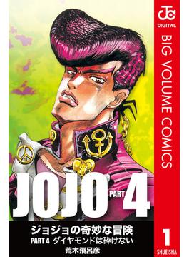 ジョジョの奇妙な冒険 第4部 モノクロ版 1