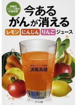 今あるがんが消えるレモン・にんじん・りんごジュース 済陽式ジュース療法の最新版