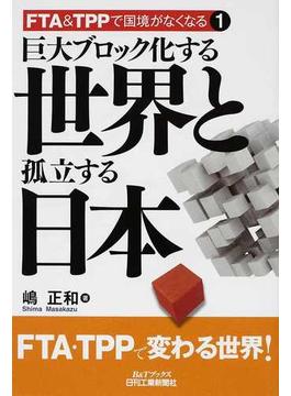 巨大ブロック化する世界と孤立する日本
