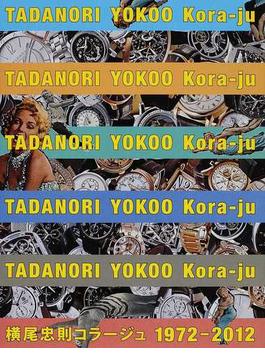 横尾忠則コラージュ 1972−2012