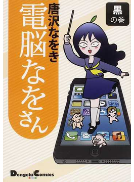電脳なをさん 黒の巻 (Dengeki Comics EX)