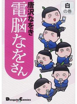 電脳なをさん 白の巻 (Dengeki Comics EX)