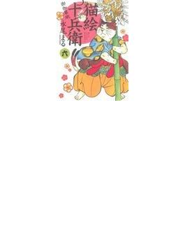 猫絵十兵衛~御伽草紙~ 6(ねこぱんちコミックス)