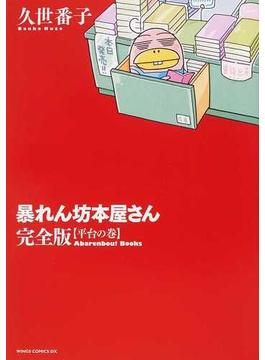 暴れん坊本屋さん 平台の巻 完全版 (WINGS COMICS DX)
