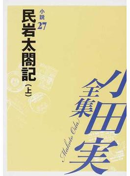 小田実全集 小説第27巻 民岩太閤記 上