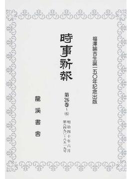時事新報 復刻版 第26巻〜6 明治四十年六月 第八四九〇〜八五一九号