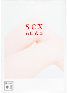 sex(講談社文庫)