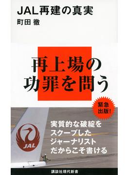 JAL再建の真実(講談社現代新書)