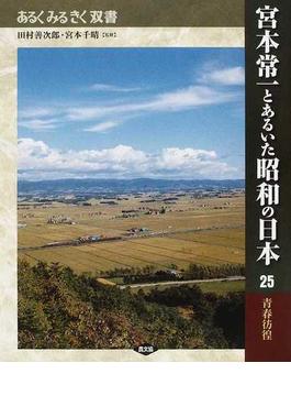 宮本常一とあるいた昭和の日本 25 青春彷徨