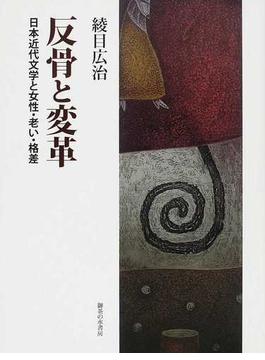 反骨と変革 日本近代文学と女性・老い・格差