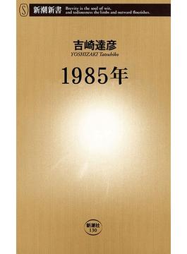 1985年(新潮新書)(新潮新書)