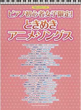 ピアノ初心者女子限定!ときめきアニメ・ソングス