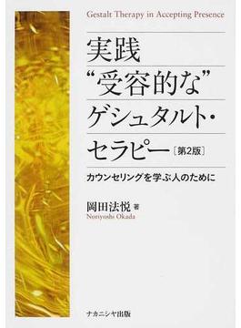 """実践""""受容的な""""ゲシュタルト・セラピー カウンセリングを学ぶ人のために 第2版"""