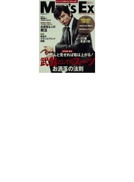 MEN'S EX 2012−10 No.222