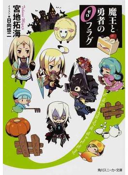 魔王と勇者の0フラグ #1(角川スニーカー文庫)