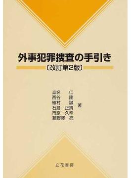 外事犯罪捜査の手引き 改訂第2版