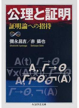 公理と証明 証明論への招待(ちくま学芸文庫)