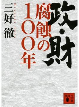 政・財 腐蝕の100年(講談社文庫)