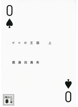 ゼロの王国(上)(講談社文庫)