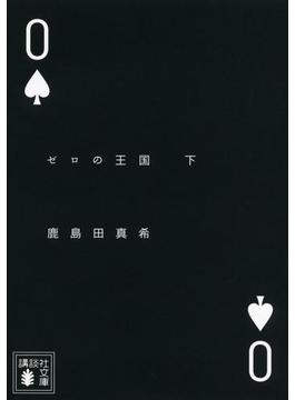 ゼロの王国(下)(講談社文庫)