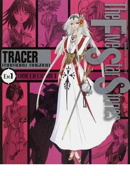 ファイブスター物語トレーサー Ex.1 (ニュータイプ100%コミックス)