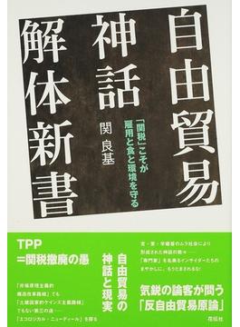 自由貿易神話解体新書 「関税」こそが雇用と食と環境を守る