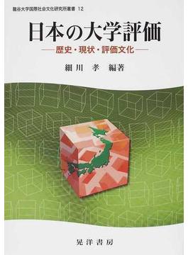 日本の大学評価 歴史・現状・評価文化