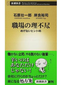 職場の理不尽 めげないヒント45(新潮新書)