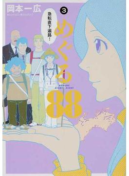 めぐる88 3 (電撃ジャパンコミックス)(電撃ジャパンコミックス)