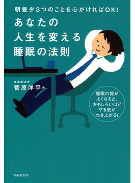 あなたの人生を変える睡眠の法則 朝昼夕3つのことを心がければOK! 睡眠の質がよくなると、おもしろいほどやる気がわき上がる!