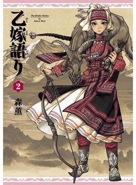 乙嫁語り 2巻(HARTA COMIX)