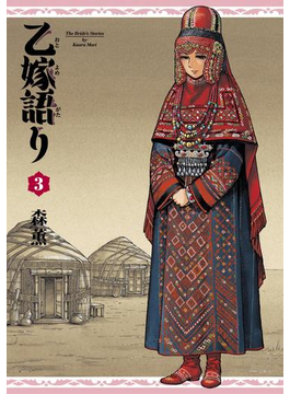 乙嫁語り 3巻(HARTA COMIX)