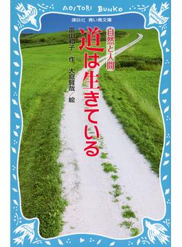 道は生きている 新装版(講談社青い鳥文庫 )