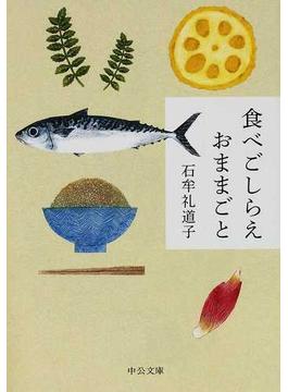 食べごしらえおままごと(中公文庫)