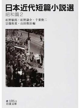 日本近代短篇小説選 昭和篇2(岩波文庫)