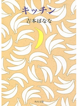 キッチン(角川文庫)