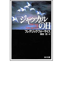 ジャッカルの日(角川文庫)