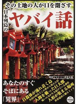 その土地の人が口を閉ざす日本列島のヤバイ話 あなたのそばの異界