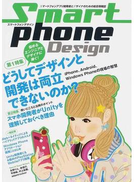 スマートフォンデザイン スマートフォンアプリ開発者とデザイナのための総合情報誌 どうしてデザインと開発は両立できないのか?
