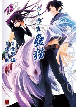人工憑霊蠱猫(1)(カドカワデジタルコミックス)