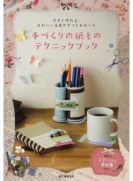 手づくりの紙ものテクニックブック 今すぐ作れる、かわいい文具やギフト&カード