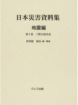 日本災害資料集 復刻 地震編第2巻 三陸大震災史