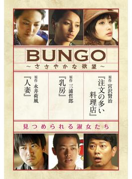 BUNGO ~ささやかな欲望~「見つめられる淑女たち」編 電子版映画パンフレット